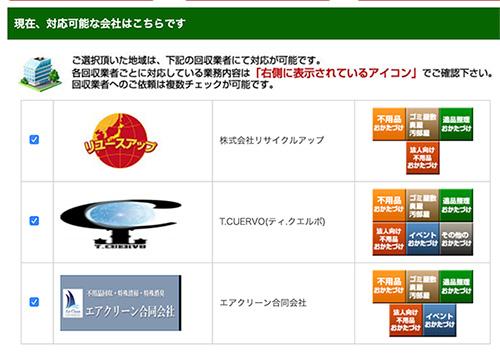 エコノバ申し込み画面