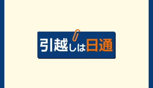 日本通運の引っ越しサービスの引越しプラン&サービス徹底調査
