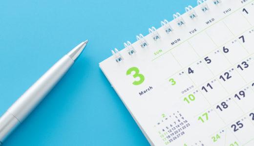 【3月4月の引っ越し料金相場】安くしたいなら3月より4月がおすすめ