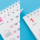 【12月の引っ越し料金相場】年末年始でおすすめなのは1月の引越し