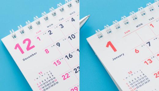 【12月1月の引越し費用相場】年末年始でおすすめなのは1月の引越し