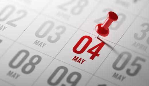 ゴールデンウィーク中(5月)の引越しは見積もりが高いの?安いの?