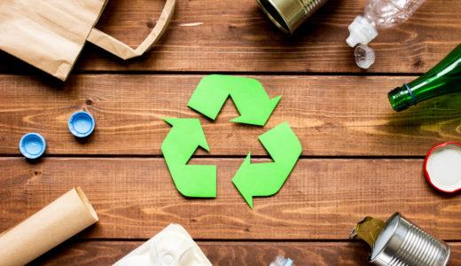 引越しの不用品はリサイクル業者に買取してもらい粗大ゴミは行政に処分してもらう