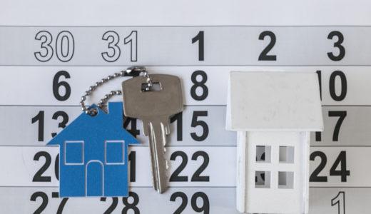 一番得する賃貸物件の入居日と退去日を決め方
