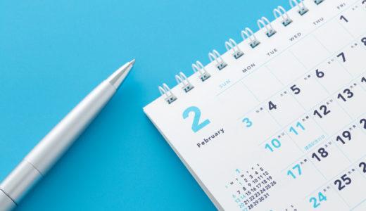 【2月の引っ越し料金相場】2月は3月の繁忙期より引越し料金が安くなる
