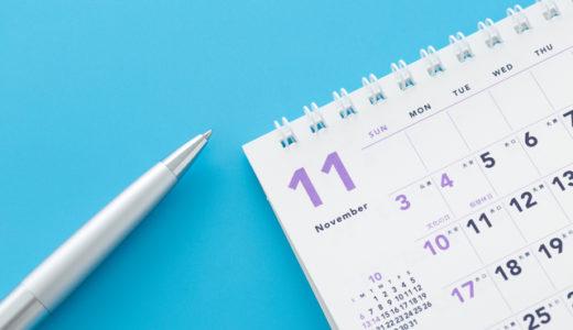【11月の引越し料金相場】11月は1年間で最も引越し値段が安くなる時期