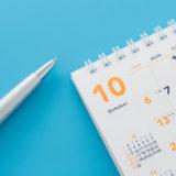 【10月の引っ越し料金相場】10月はタイミングによっては引っ越し費用が高くなる