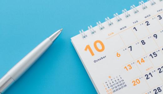 【10月の引越し料金相場】10月はタイミングによっては引越し費用が高くなる