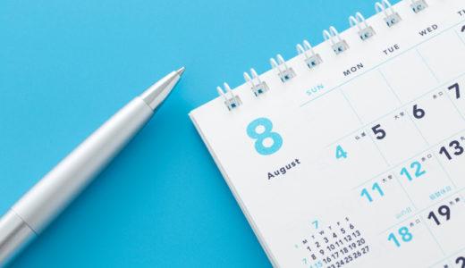 【8月の引越し費用相場】8月は転校や転勤を伴う家族での引越しで相場より高め