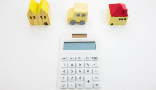 引越し代金の相場 見積りの取り方は?時期や人数による違いは?