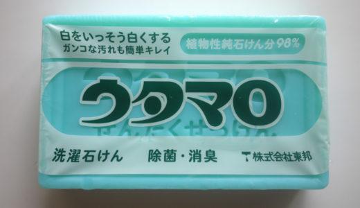 うたまろ石鹸の使い方をマスターしよう!驚異的な洗浄力の秘密とは?