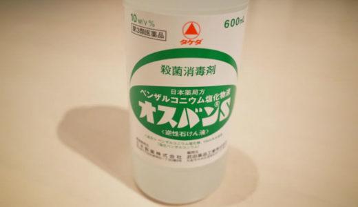 逆性石鹸でジメジメの嫌なニオイやカビを解消!その5つの効果と使い方!