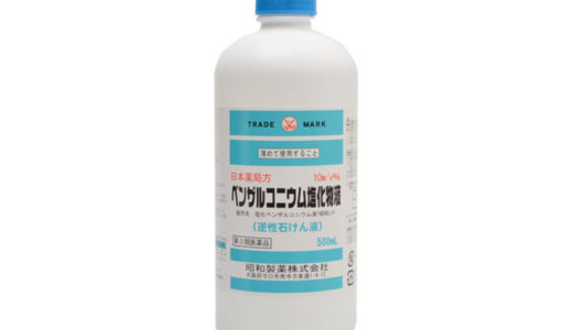 【塩化ベンザルコニウムで簡単掃除】正しい使い方や副作用・注意点