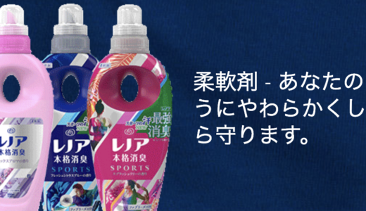 レノア柔軟剤の人気の秘密を大公開!3つの人気シリーズは香水レベル!