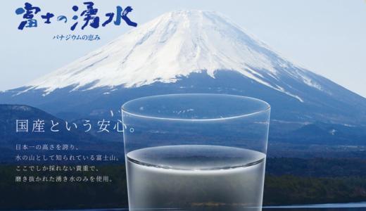 富士の湧水ウォーターサーバーの特徴