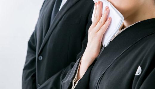 葬式にどんなスーツを着ていけばいいの?葬式での服装の基本を学んで、いざというときに困らない!