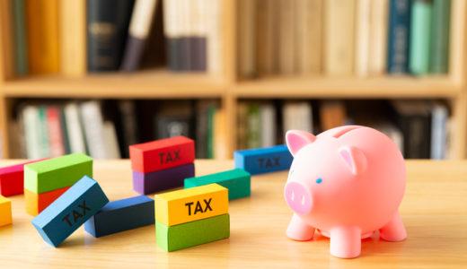 家を売却したときにかかる税金の種類と計算方法