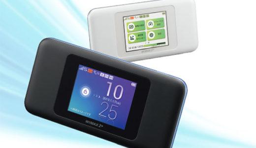 【WiMAX 2+とは?】WiMAXとポケットWiFiの違いとそれぞれのメリット・デメリット