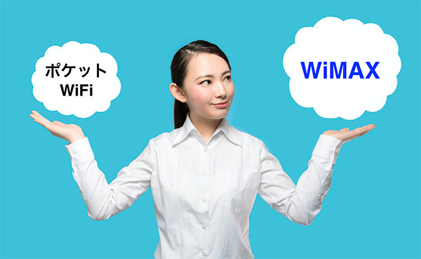WiMAXとポケットWiFI