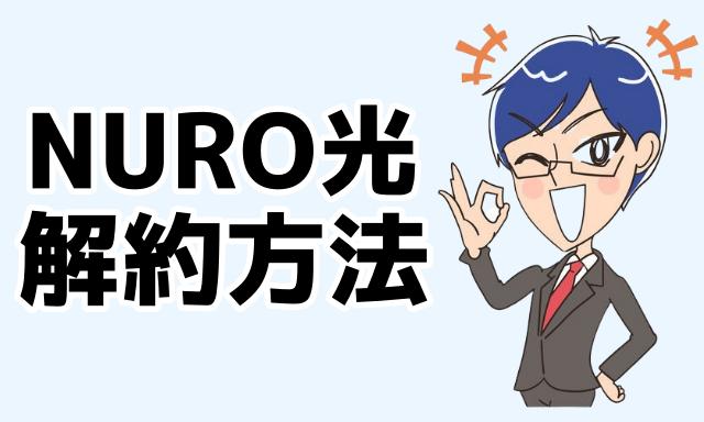 nuro光解約方法