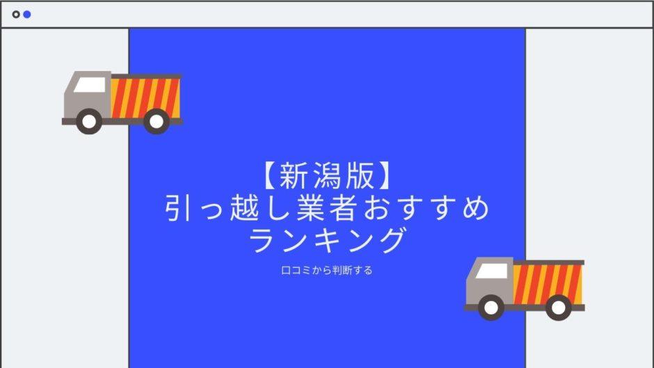 【新潟版】 引っ越し業者おすすめランキング