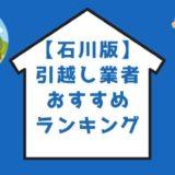 【2020年度・石川版】口コミから判断する引っ越し業者おすすめランキング