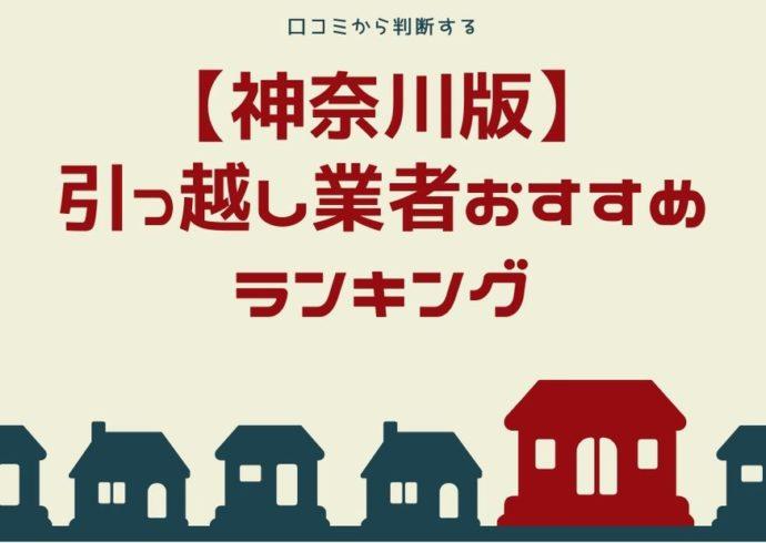神奈川引越し業者