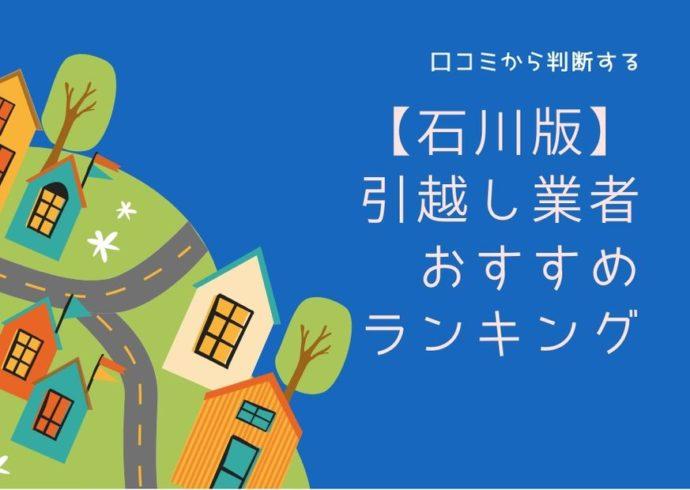 石川県引越し業者
