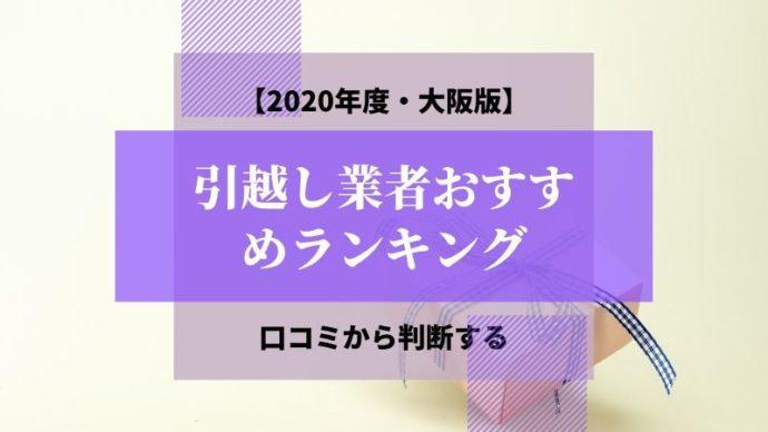 大阪引っ越し業者ランキング