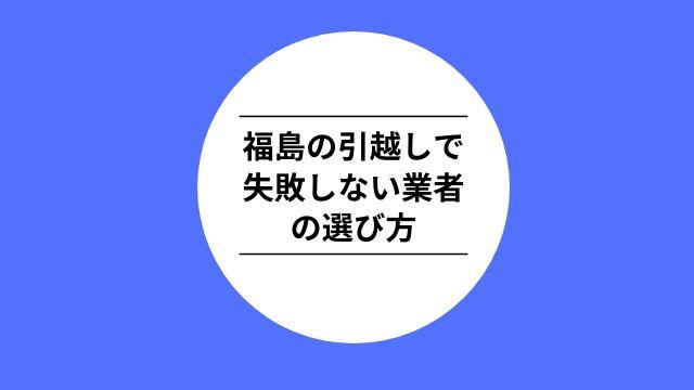 福島引越し失敗