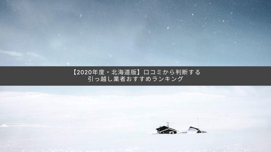 北海道引越しサービス