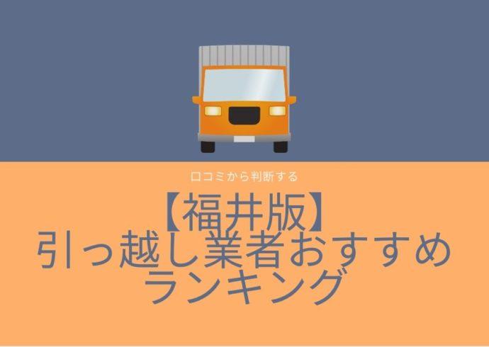 福井引越し