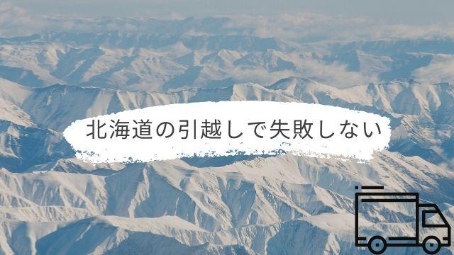 北海道失敗しない引越し