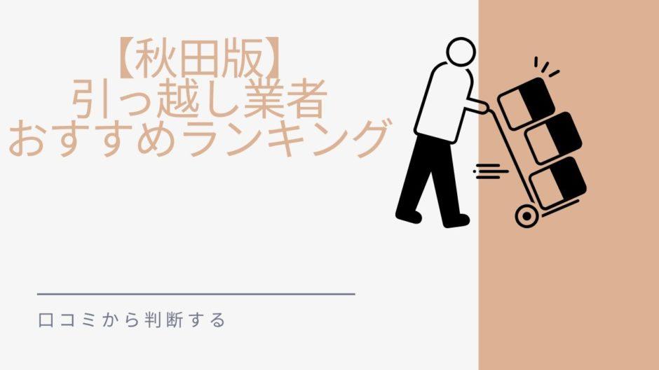 秋田県引越し業者