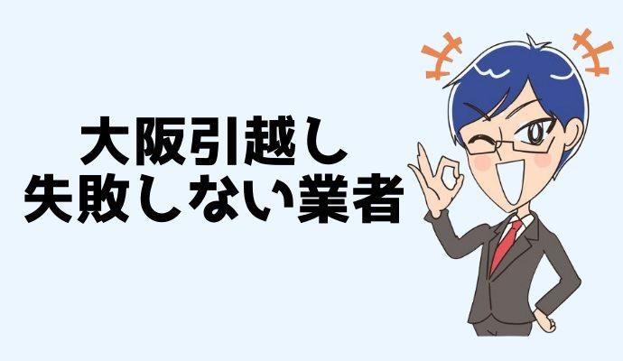 大阪引っ越し業者