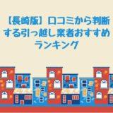 【2021年度・長崎版】口コミから判断する引っ越し業者おすすめランキング