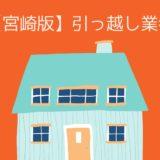 【2021年度・宮崎版】口コミから判断する引っ越し業者おすすめランキング