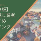 【2020年度・奈良版】口コミから判断する引っ越し業者おすすめランキング