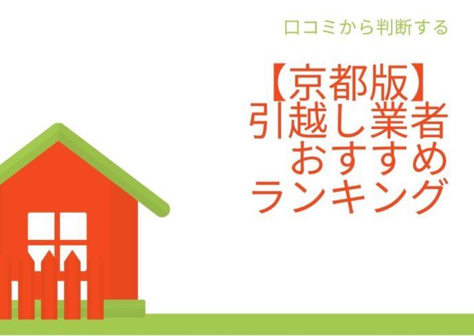 京都引越し業者