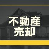 【宅建士監修】不動産売却にかかる費用とは?税金や諸費用についてまとめて解説