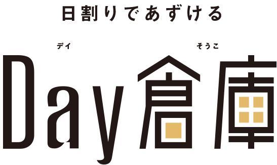 Day倉庫