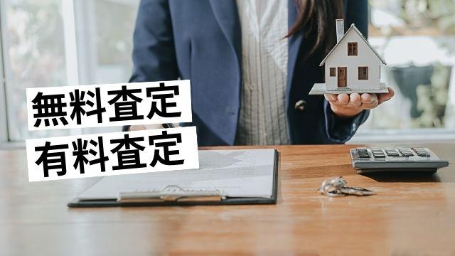 fudousan-muryou-yuuryou