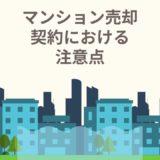【宅建士監修】騙されるなマンション売却の契約における注意点を解説