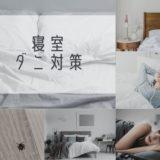 寝室のダニ対策は3段階で完璧に退治する!布団に入ると痒い原因はダニアレルギー