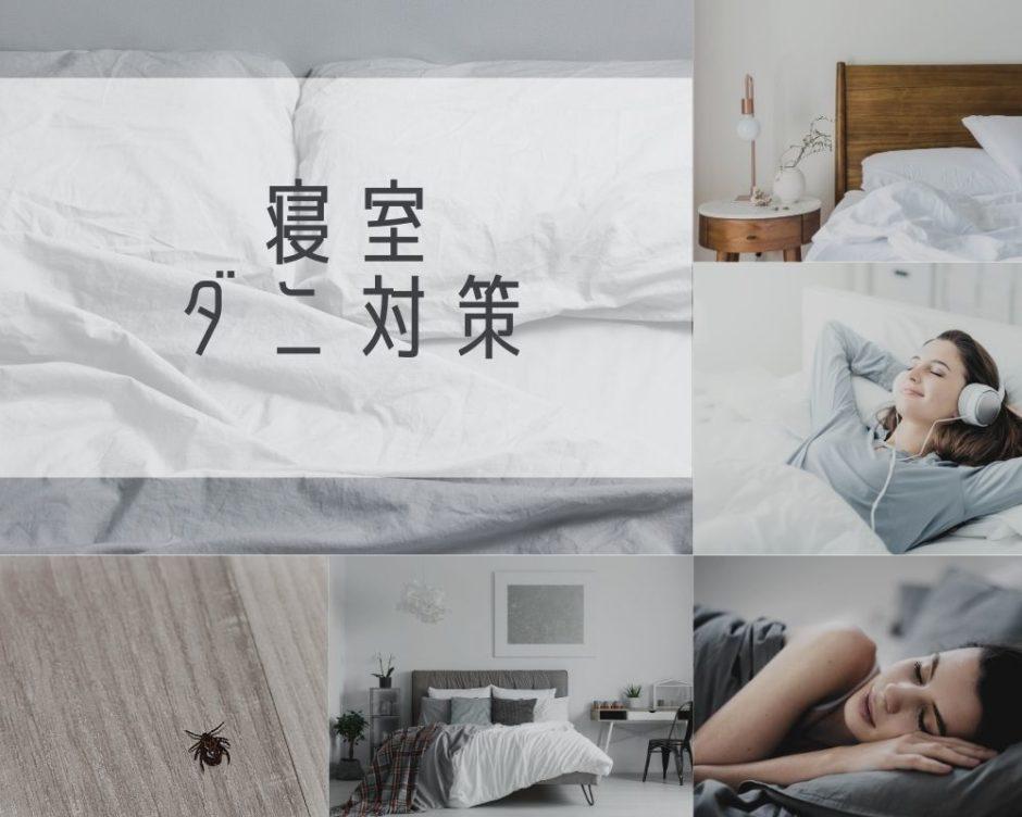寝室ダニ対策