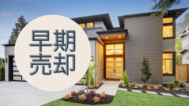 新築・築浅住宅