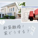 【新築離婚】プロが教える家の売却手順や住宅ローン残債の返済方法とは!