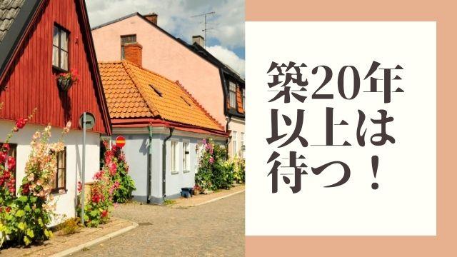 築20年住宅