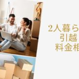 2人暮らしの引越し料金相場はどれくらい?出費を抑えるための3つポイント