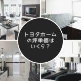 トヨタホームの坪単価はいくら?注文住宅の魅力と安く建てるコツを紹介